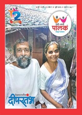 Tumhi Amhi Palak August 2015