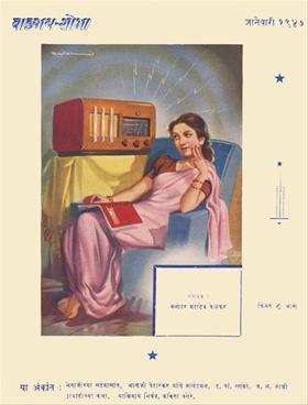 वाङ्मय शोभा ( जानेवारी १९४७ )