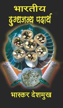 Bharatiya Dugdhajanya Padartha