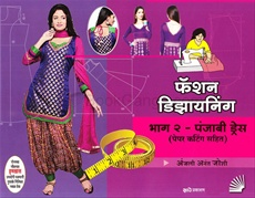 Fashion Designing Bhag - 2 Panjabi Dress