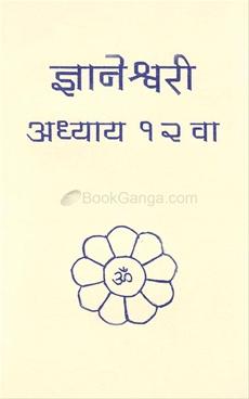 Dnyaneshwari Adhyay 12 Va