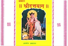 Shri Dattayag