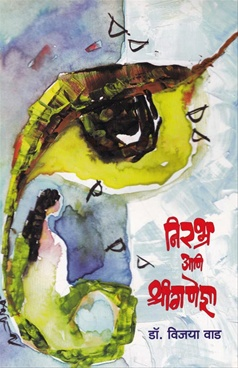 Nirabhra Ani Shriganesha