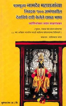 Parampujya Namdev Maharajanchya Nivdak 100 Abhangavaril Devachiye Dwari Kelele Rasal Bhashya