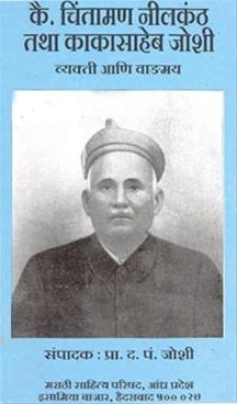 Kai. Chintaman Nilkantha Tatha Kakasaheb Joshi