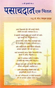 share market books in marathi pdf free download