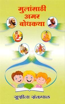 Mulansathi Amar Bodhkatha