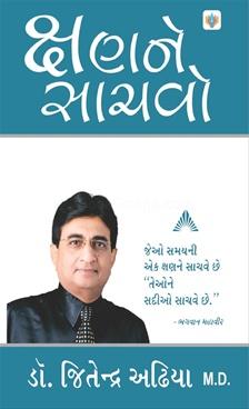 Kshan Ne Sachvo