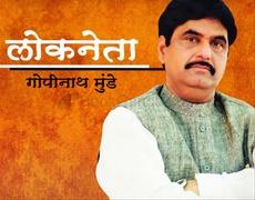 Lokneta..Gopinath Munde ( Marathi )