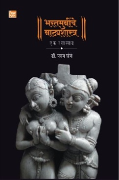 Bharatmuninche Natyashastra