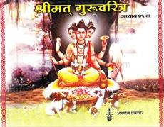 Shrimat Gurucharitra (Adhyay 45 Va)