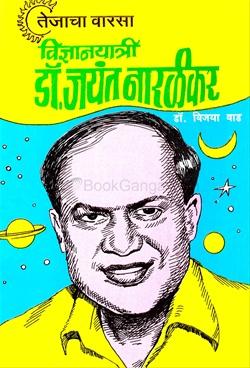 Vidnyanyatri Dr. Jayant Naralikar