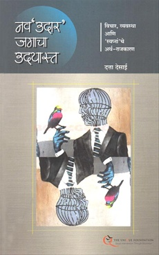 Nav Udar Jagacha Udayast