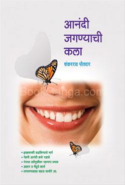 Anandi Jagnyachi Kala