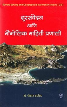 Dursanvedan Ani Bhougolik Mahiti Pranali
