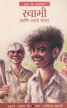 Swami Ani Tayche Dost