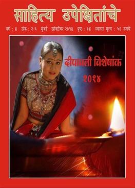 Sahitya Upekshitanche 2014