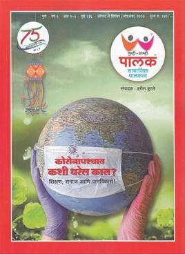 Tumhi - Amhi Palak Diwali 2020