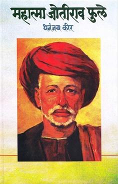 Mahatma Jyotirao Phule (Marathi)
