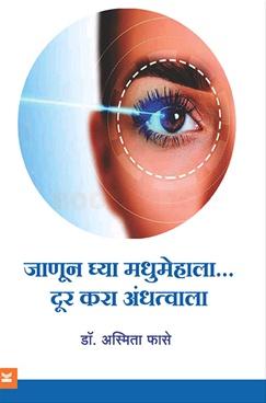 Janoon Ghya Madhumehala Door Kara Andhatvala