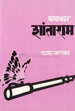 Kathakar Shantaram