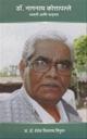 डॉ. नागनाथ कोत्तापले व्यक्ती आणि वाङ्मय
