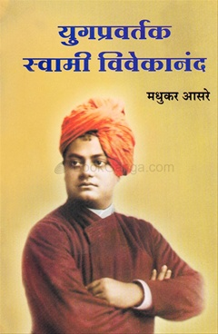 Yugpravartak Swami Vivekanand