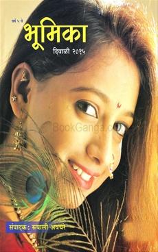 Bhumika 2015