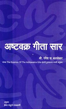 Ramesh Balsekar's Marathi Books [Set of 4 Books]