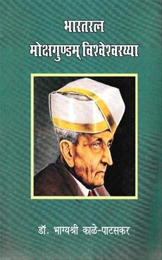 Bharat Ratna Dr. Mokshagundam Visvesvarayya