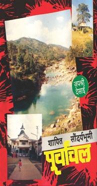 Shapit Soundaryabhumi Purvanchal