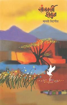Sanjvarkhi Shakun