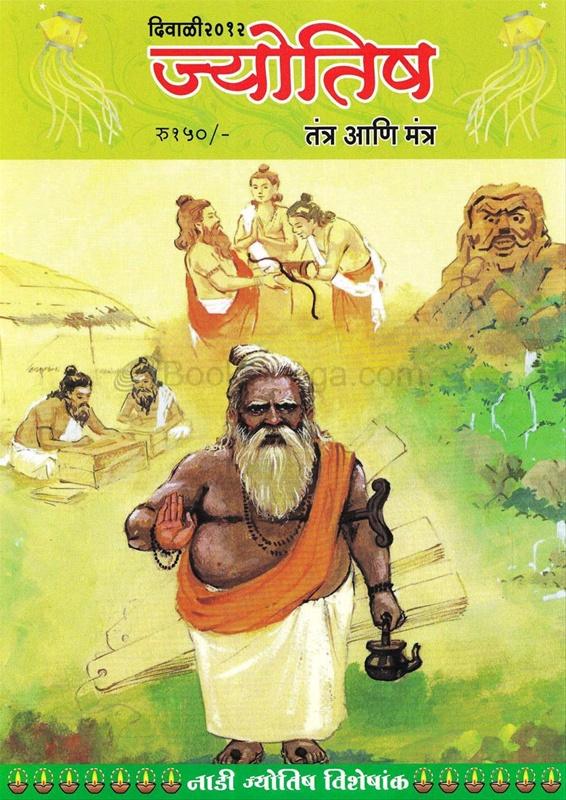 ज्योतिष तंत्र  आणि मंत्र (२०१२)