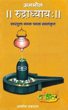 Rudradhayay Swaryukta Namak Chamak Samalankrut