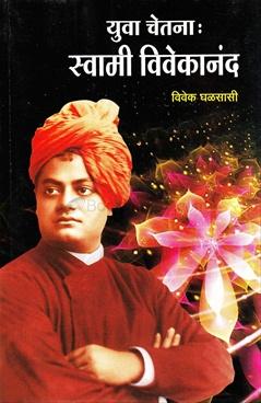 Yuva Chetana : Swami Vivekanand