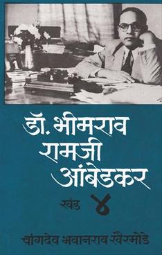 Dr. Bhimrav Ramji Ambedkar Khand - 4