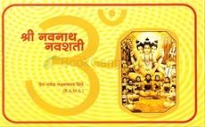 Shree Navanath Navashati