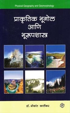 प्राकृतिक भूगोल आणि भूरुपशास्त्र