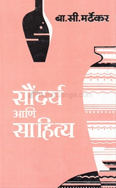 Soundarya Ani Sahitya