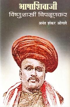Bhashashivaji
