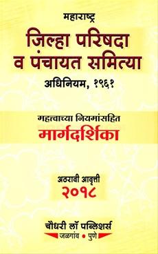 Maharashtra Jilha Parishad V Panchayat Samitya Adhiniyam, 1961 ( 18 Vi Avrutti 2018 )