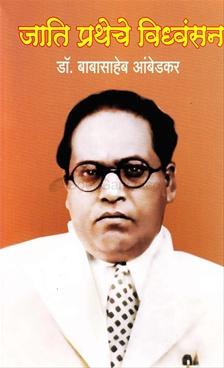 Jati Pratheche Vidhwansan