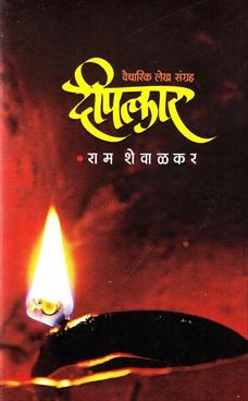 Deepatkar