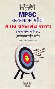 MPSC Rajyaseva Purva Pariksha Sarav Prashnasanch 2017