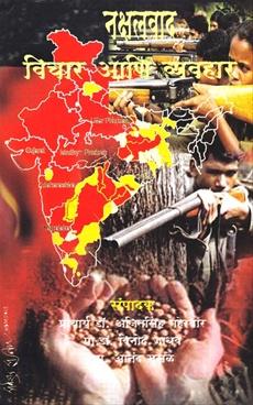 Nakshalvad Vichar Ani Vyavhar