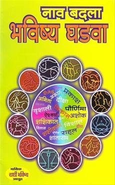 Nav Badla Bhavishya Ghadva