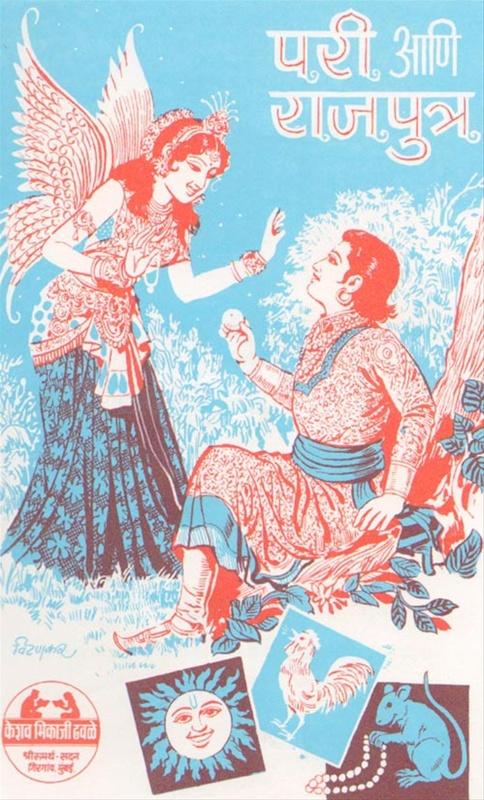 परी आणि राजपुत्र