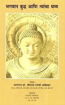 Bhagavan Buddha Ani Tyancha Dhamma