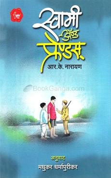 Swami And Friends (Marathi)