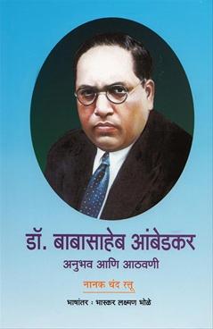 Dr. Babasaheb Ambedkar Anubhav Ani Athawani